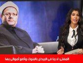 من مفتى الجمهورية إلى المصريين: فوائد البنوك حلال والقروض مباحة.. فيديو