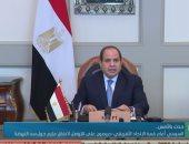 """""""صباح الخير يا مصر"""" يستعرض كلمة الرئيس السيسى أمام قمة الاتحاد الأفريقى.. فيديو"""
