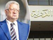 هل الحكم برفض طعن مرتضى منصور على قرار حل مجلس إدارته وتعيين لجنة مؤقتة نهائي؟