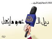 """""""ديل الجزيرة عمره ما يتعدل"""" في كاريكاتير اليوم السابع"""