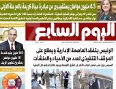 """اليوم السابع: 4.5 مليون مواطن يستفيدون من """"حياة كريمة"""" بالمرحلة الأولى"""