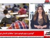 """""""أونلاين يا وزير الوضع خطير"""" هاشتاج الأهالى لوزير التعليم.. فيديو"""