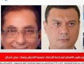 تفاصيل إحالة طبيب الأسنان للجنايات بتهمة التحرش وهتك عرض 4 رجال فى نشرة اليوم السابع