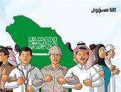 الوحدة الوطنية هامة للتصدى لفيروس كورونا فى أى مجتمع بكاريكاتير سعودى