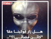 """هل زار كوكبنا حقاً """"كائن فضائى""""؟!.. عالم فيزياء يثير الجدل.. فيديو"""