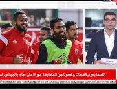 """الفيفا يصدم الأهلى بـ""""الشحات وكهربا"""".. اعرف التفاصيل بتلفزيون اليوم السابع"""