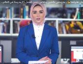 كواليس اختيار مدرستين من مصر ضمن أفضل 15 مدرسة فى العالم على تليفزيون اليوم السابع