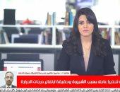 الأرصاد توجه تحذيرا بسبب الشبورة فى تغطية خاصة لتليفزيون اليوم السابع