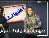 عمرو دياب بيطبل ليه؟! السر في التطبيل #اغنيهالك