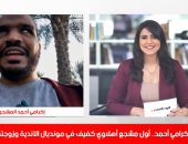 """مشجع الأهلى الكفيف بالمونديال: كان نفسى أحضر نهائى """"القاضية ممكن"""".. فيديو"""
