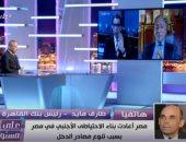 طارق فايد: مصر الثانية عالميا بمعدلات النمو.. والأولى فى جذب الاستثمارات بالمنطقة