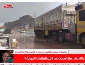 تقلبات جوية غدا.. تفاصيل ثلاثة أيام من الصقيع والرياح فى مصر.. فيديو