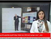 اعرف مواعيد امتحاناتك بعد قرارات وزارة التربية والتعليم الأخيرة.. فيديو