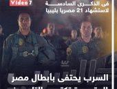 فيلم السرب.. بطولات القوات الجوية تثأر لشهداء مصر فى ليبيا.. فيديو