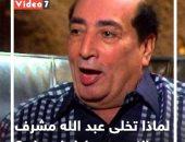 لماذا تخلى عبد الله مشرف عن الزعيم عادل إمام؟.. فيديو