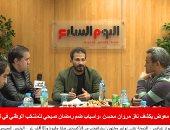 سيد معوض: مروان محسن لاعب كويس والناس وخداها تريقة ودا صعب.. فيديو