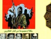"""""""هؤلاء هم الإخوان"""".. أحدث إصدارات وزارة الأوقاف وهيئة الكتاب"""