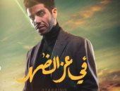 """فيلم """"فى عز الضهر"""" لـ مينا مسعود يدخل غرف المونتاج"""