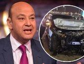 المرور ينقل سيارة الإعلامى عمرو أديب عقب تعرضه لحادث السير