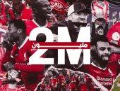 """ليفربول يحتفل بوصول عدد متابعه لـ2 مليون على """"تويتر"""".. ويوجه رسالة للجماهير"""