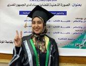 امتياز وتوصية بالتداول للباحثة داليا هشام عن رسالة ماجستير حول سيناء