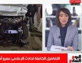 تفاصيل حادث الإعلامى الكبير عمرو أديب وتحطم سيارته وحالته الصحية الآن