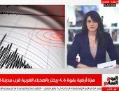 هزة أرضية تضرب غرب مصر بقوة 4.6 ريختر فى نشرة تليفزيون اليوم السابع