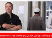 تطورات مثيرة بأزمة تامر أمين..الجنح تحدد 20 مارس لمحاكمته بتهمة إهانة الصعايدة