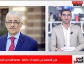 تصريحات هامة من وزير التعليم لأولياء الأمور.. ويؤكد: إحنا مش سوبر ماركت..فيديو