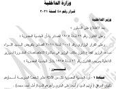 الجريدة الرسمية تنشر قرار الداخلية برد الجنسية المصرية لـ13 شخصا