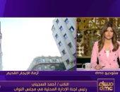 أحمد السجينى: مخالفات البناء أرث قديم وصعب والدولة جادة فى معالجة هذا الملف