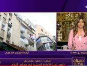 أحمد السجينى: لا يوجد قانون مقدم من الحكومة بشأن الإيجار القديم حتى هذه اللحظة