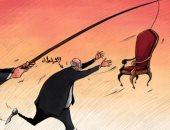 كاريكاتير اليوم.. الإخوان الإرهابية تهرول وراء الكراسي