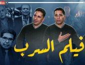 """فيلم السرب وأكاذيب أبواق الإخوان فى حلقة جديدة من """"سيلفى تيوب"""""""