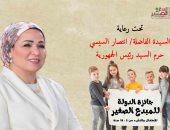 أخبار مصر.. إطلاق جائزة المبدع الصغير تحت رعاية السيدة انتصار السيسي