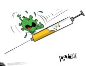 التطعيم الحل الوحيد للقضاء على كورونا في كاريكاتير كويتي