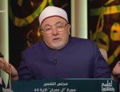 خالد الجندى: ما تستمعش لفتاوى الشيوخ إلا بعد مناقشتهم فى الأدلة الشرعية