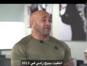 بطل مكتمل يمتلك عقلية المحارب.. تصريحات مثيرة من مدرب بيج رامى لتليفزيون اليوم السابع