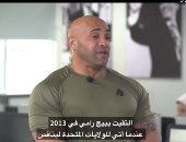 مدرب بيج رامى لتليفزيون اليوم السابع: سأزور متاحف مصر ولست خائفا من كورونا