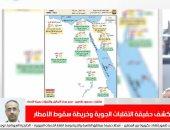 الأرصاد تكشف لتليفزيون اليوم السابع خريطة الطقس والتقلبات الجوية.. فيديو