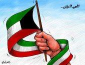 الاحتفال باليوم الوطنى الكويتى في كاريكاتير اليوم