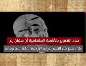 منى الشاذلى تروى قصة مقتل سقنن رع مع.. ولغز وفاته