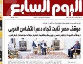 اليوم السابع : الرئيس السيسي يؤكد ثبات موقف مصر تجاه دعم التضامن العربي