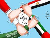 الرباعى العربى يد واحدة فى كاريكاتير اليوم السابع