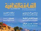 الشارقة الثقافية تناقش إسهامات العرب فى مسيرة الحضارة الإنسانية