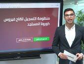 طريقة التسجيل فى موقع وزارة الصحة لحجز لقاح كورونا.. فيديو