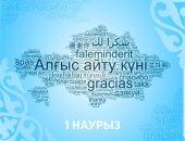 """كازاخستان تحتفل بـ""""يوم الشكر"""" رمز السلام والوفاق"""