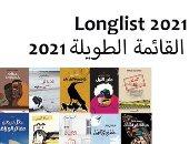 ماذا قال المرشحون لجائزة البوكر العربية قبل إعلان القائمة القصيرة؟