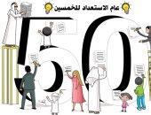 كاريكاتير صحيفة إماراتية: البلاد تتحضر للعيد الـ50 بالعلم