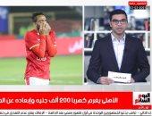 """تفاصيل عقوبات محمود كهربا.. غرامة 200 ألف جنيه واستبعاده من المباريات """"فيديو"""""""